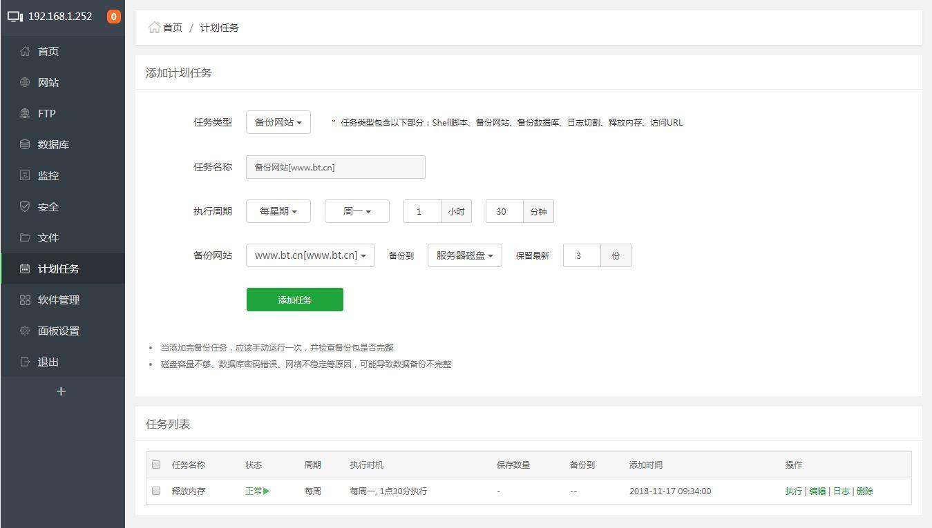 宝塔BT Linux面板安装教程 – 2020年1月8日更新 – 7.1.0正式版插图(5)
