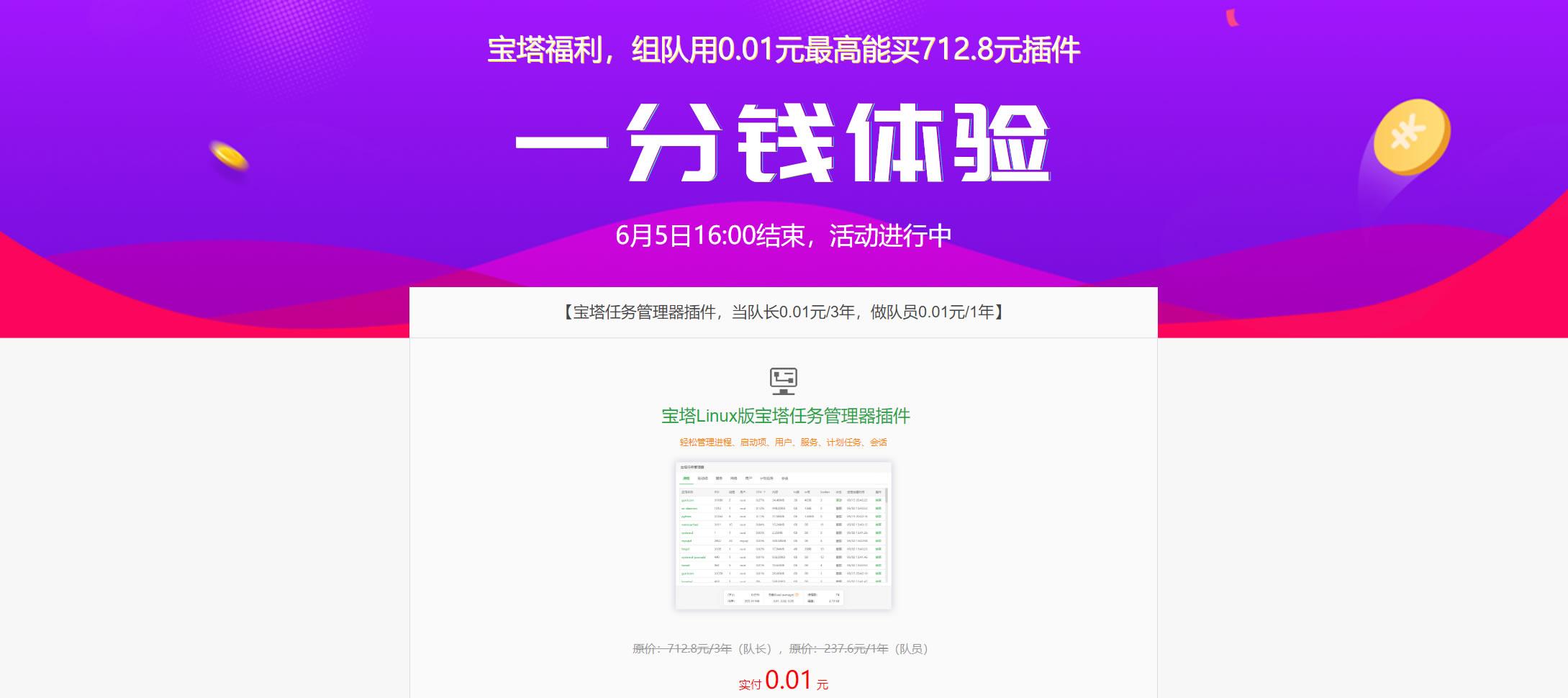 宝塔面板官方送福利,1分钱最高体验价值712.8元的Linux版插件活动