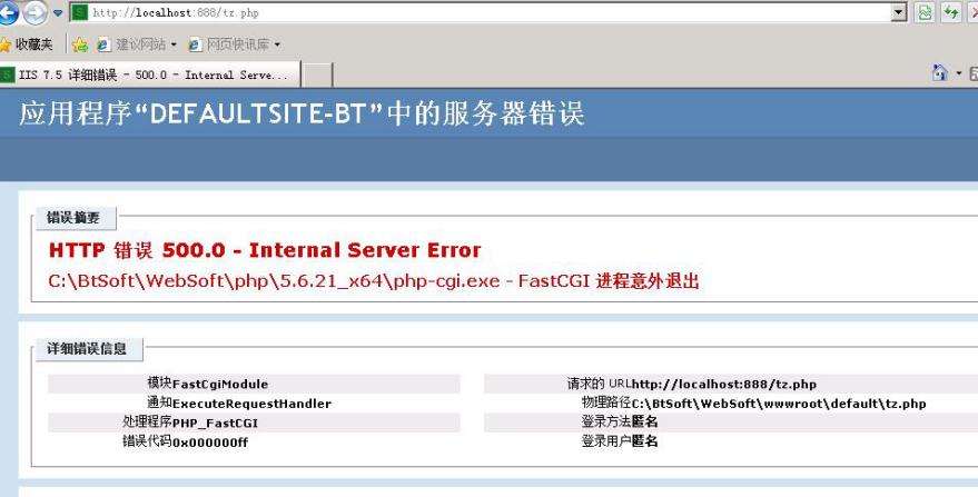 HTTP错误500 0 的解决方案- Windows面板- 宝塔面板论坛