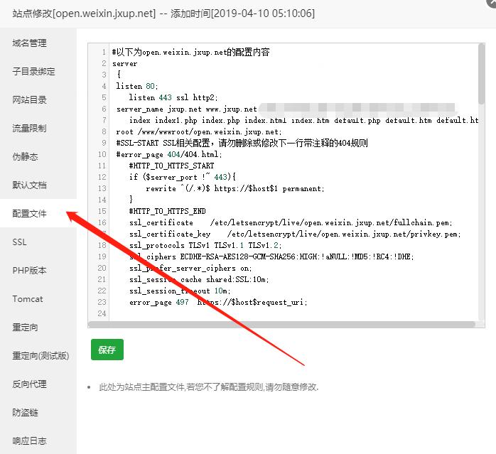 宝塔NGINX同个网站多域名SSL配置内容生成V1.4
