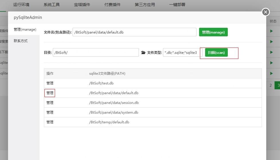 可视化Web端管理工具Sqlite3