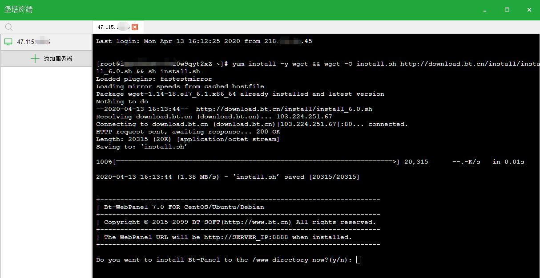 仙杰笔记 云服务器如何安装 宝塔面Linux面板(新手安装教程)  宝塔 162803xrarnnlwfwer8we1