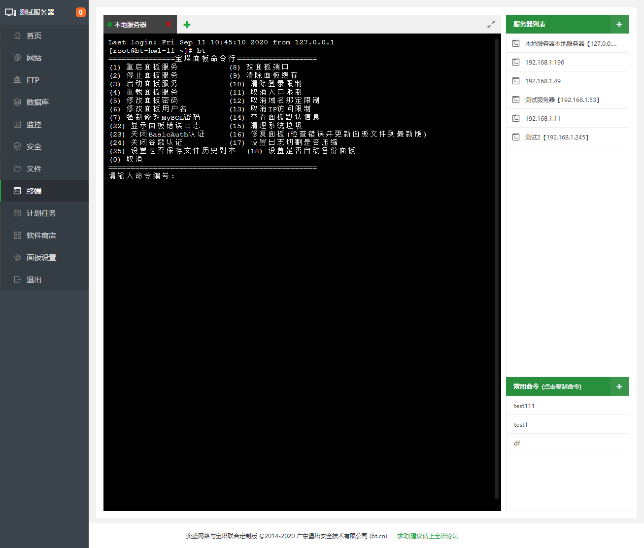 《宝塔Linux面板安装教程 - 2020年12月2日更新 - 7.4.6正式版》