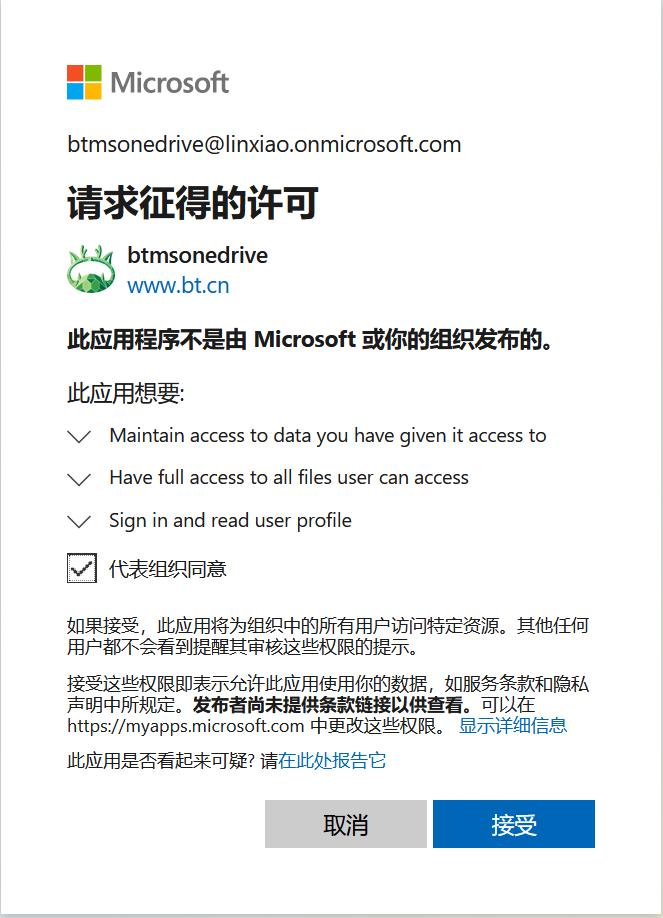 堡塔Microsoft OneDirve[已支持Windows面板] 备份插件使用向导