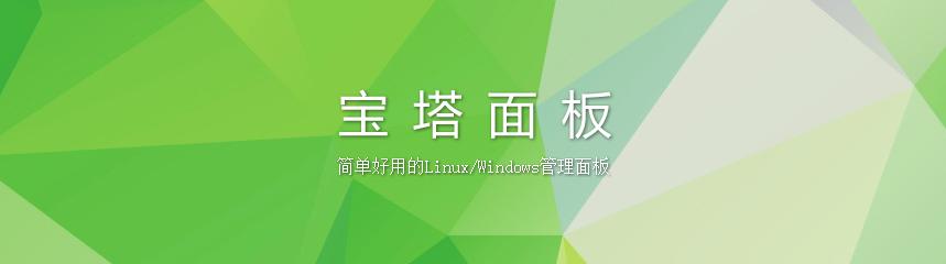 2019 宝塔(bt.cn)6.9.6 版本一键开心脚本 6 月 26日更新~